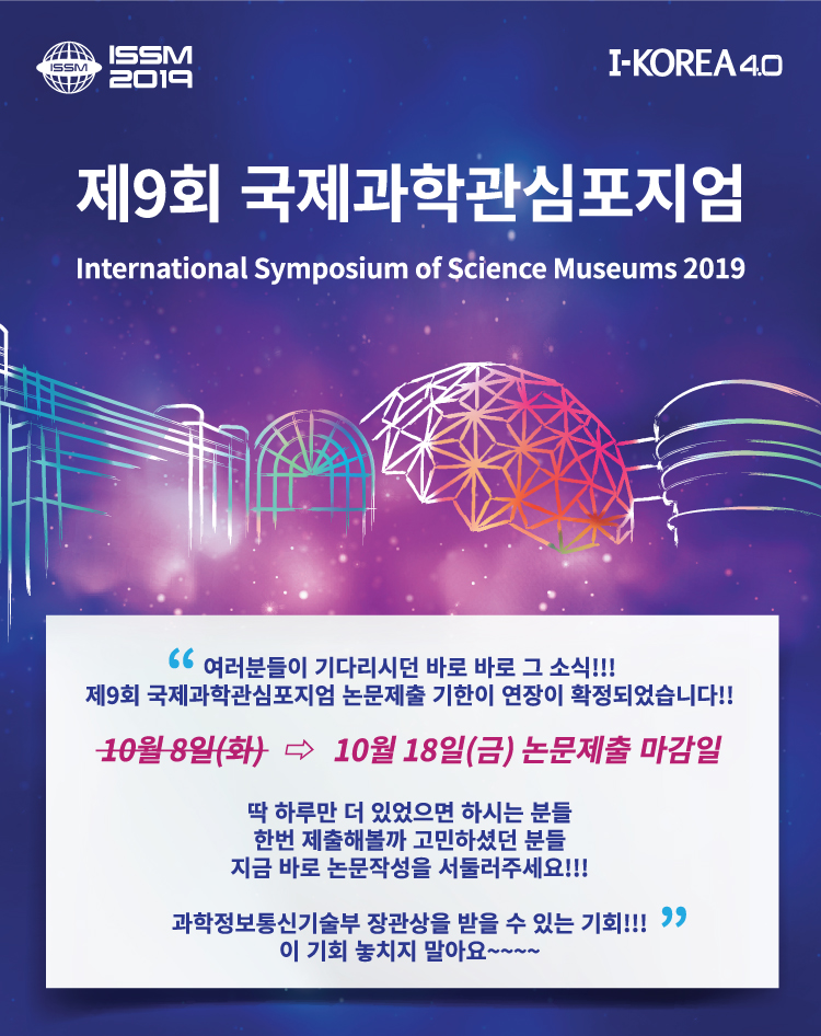 issm2019_02_01.png