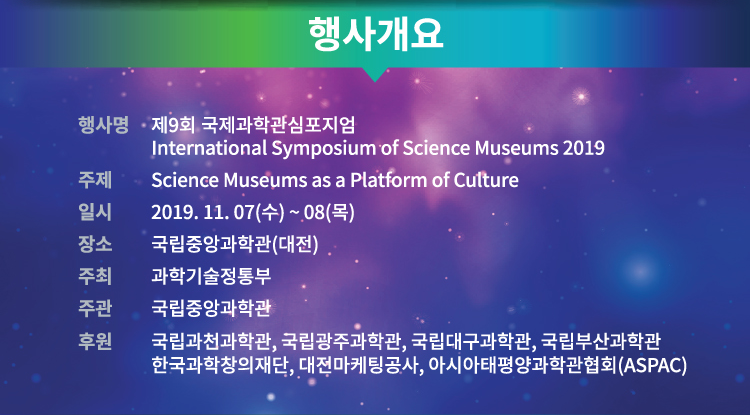 issm2019_02_06.png